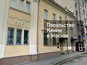 Посольство Кении в Москве — основная информация [y] года