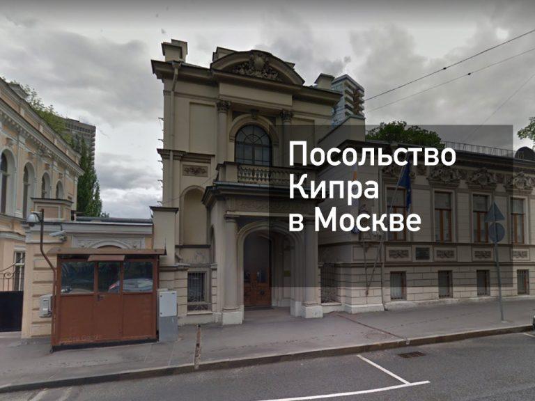 Посольство Кипра в Москве — оформление визы и другие услуги в [y] году