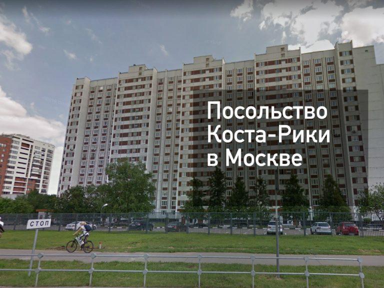 Посольство Коста-Рики в Москве — актуальная информация от [y] года