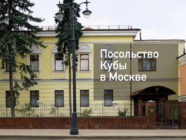 Посольство Кубы в Москве — оформление визы и другие услуги в [y] году