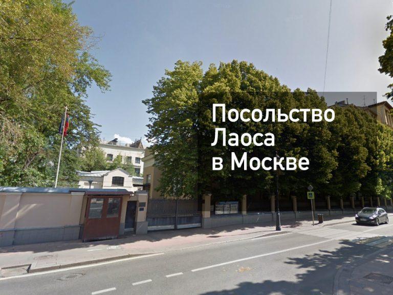 Посольство Лаоса в Москве — основная информация от [y] года