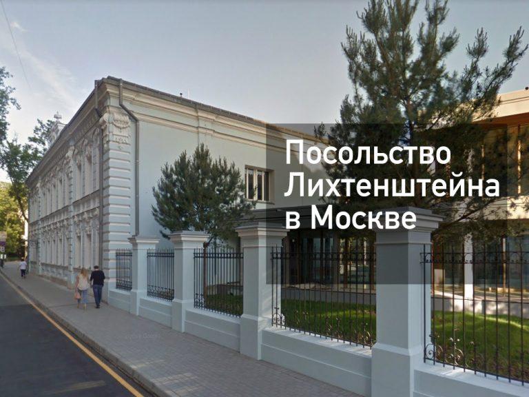 Посольство Лихтенштейна в Москве — основная информация [y] года