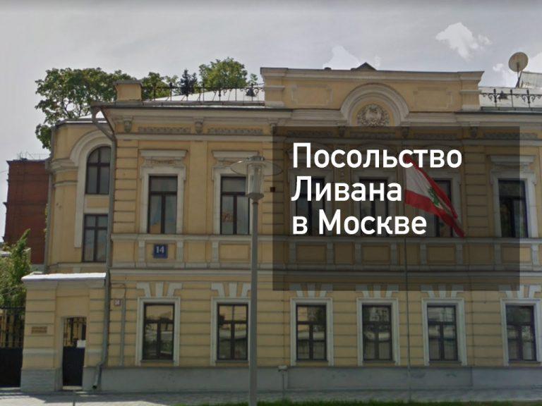 Посольство Ливана в Москве — оформление визы и другие услуги в [y] году