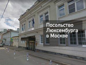 Посольство Люксембурга в Москве — оформление визы и другие услуги в [y] году