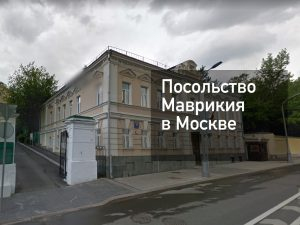 Посольство Маврикия в Москве — актуальная информация от [y] года