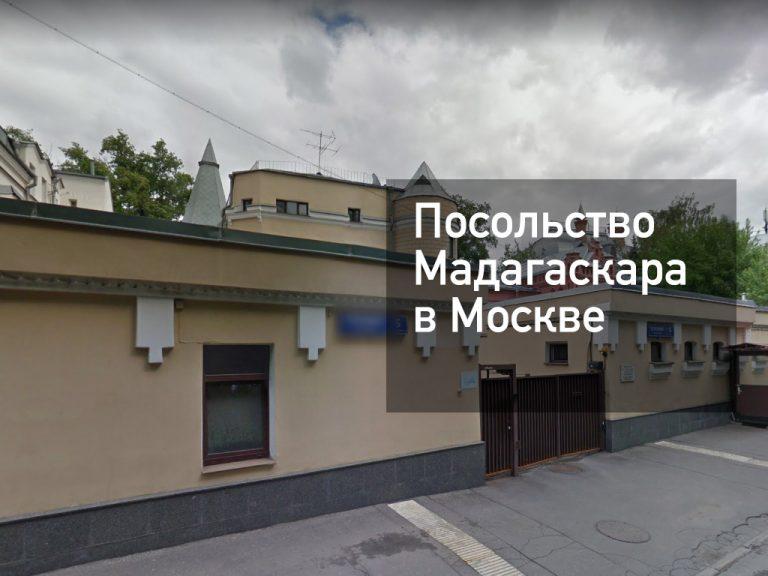 Посольство Мадагаскара в Москве — основная информация [y] года