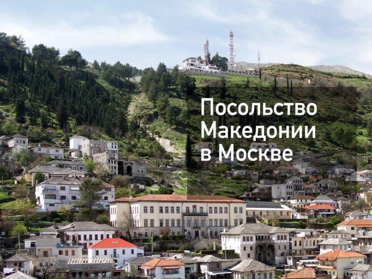 Посольство Македонии в Москве — оформление визы и другие услуги в [y] году