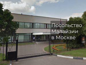 Посольство Малайзии в Москве — основная информация [y] года