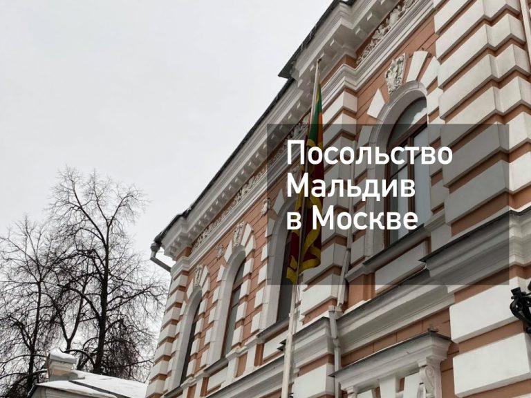 Посольство Мальдив в Москве — актуальная информация от [y] года