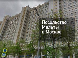Посольство Мальты в Москве — основная информация [y] года
