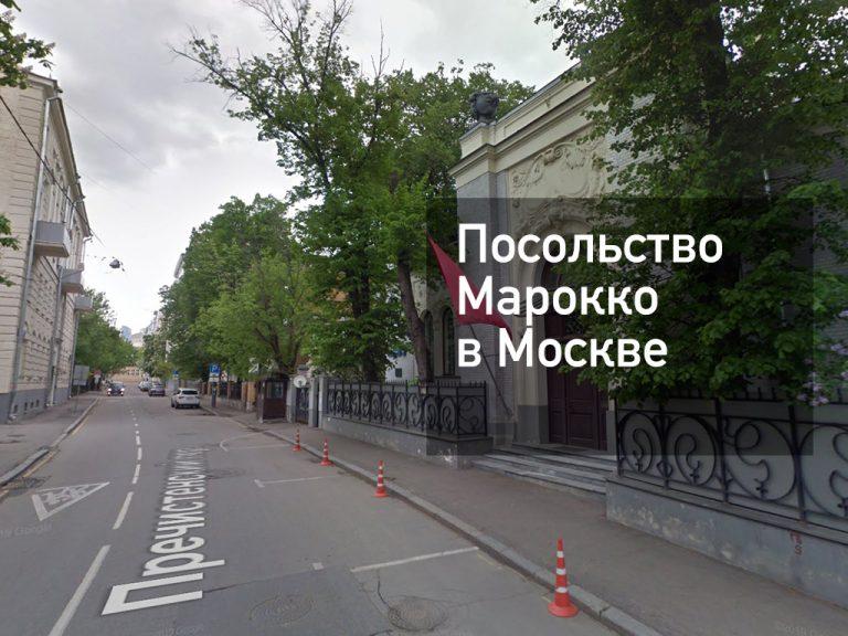 Посольство Марокко в Москве — оформление визы и другие услуги в [y] году