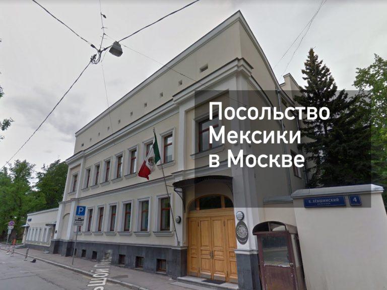 Посольство Мексики в Москве — актуальная информация от [y] года