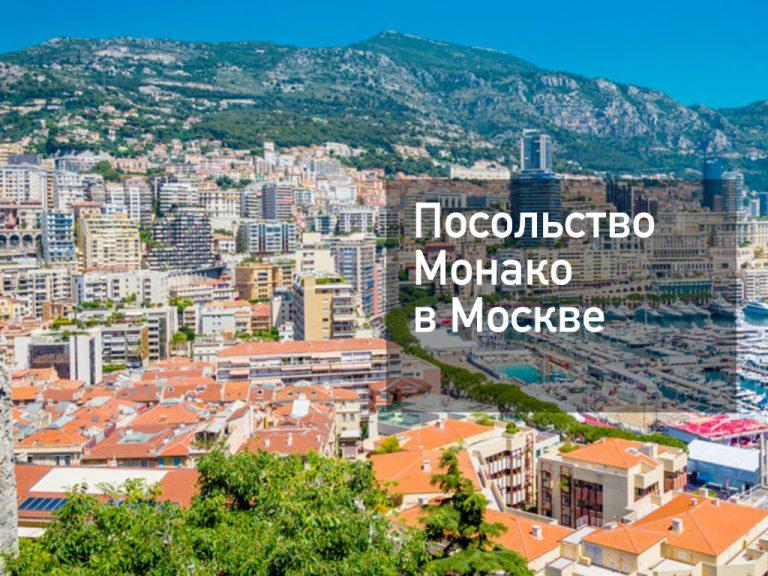 Посольство Монако в Москве — основная информация [y] года