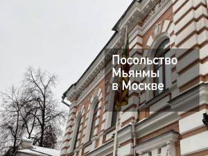 Посольство Мьянмы в Москве — актуальная информация от [y] года