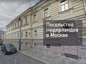 Посольство Нидерландов в Москве — оформление визы и другие услуги в [y] году