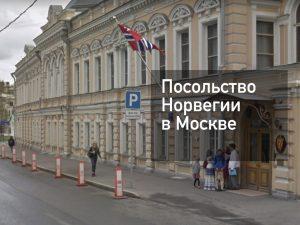 Посольство Норвегии в Москве — оформление визы и другие услуги в [y] году