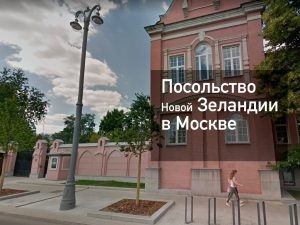 Посольство Новой Зеландии в Москве — оформление визы и другие услуги в [y] году