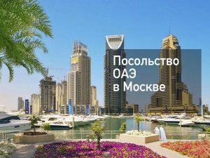 Посольство ОАЭ в Москве — основная информация [y] года